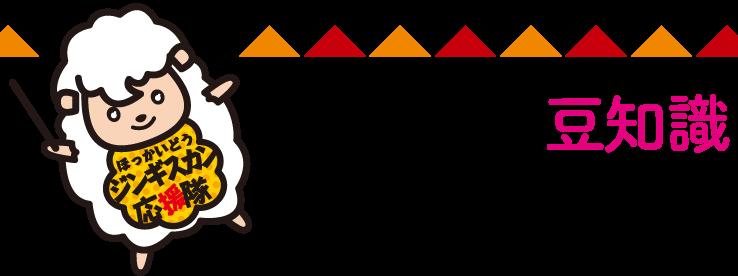 ジンギスカン豆知識